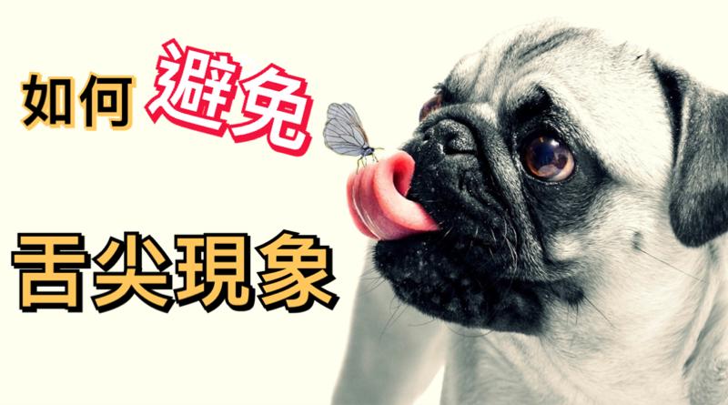 如何避免舌尖現象